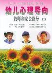 幼儿心理素质教育(第二册)
