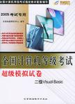 2005考试专用全国计算机等级考试超级模拟试卷 二级Visual Basic