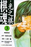 棋魂·光之棋(3)