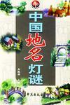 中国地名灯谜