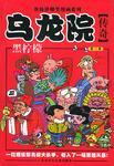 乌龙院传奇:黑柠檬(第3卷) (平装)
