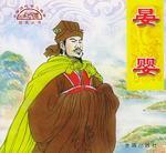 中国历代名人故事绘画丛书