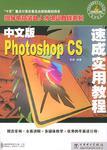 中文版Photoshop CS速成实用教程