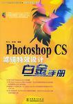 Photoshop CS滤镜特效设计白金手册