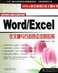 Word/Excel在文秘与行政办公中的应用