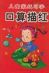 儿童蒙纸习字