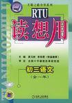 初中课程同步读想用-初三语文(上)|天骄之路中学系列