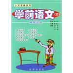 学前语文。