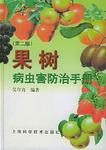 果树病虫害防治手册