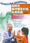 湖南省医疗服务价格实用手册