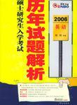 2007全国硕士研究生入学考试英语历年试题解析
