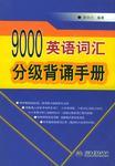 9000英语词汇分级背诵手册