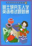 硕士研究生入学英语考试题题通/巧解英语题典丛书