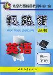 学习探究诊断英语必修2