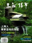 上海楼市别墅专辑NO.1