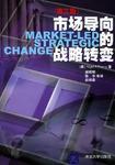 市场导向的战略转变