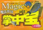 魔法英语词汇掌中宝