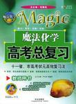 高考总复习·魔法英语