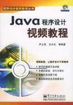 Java程序设计视频教程