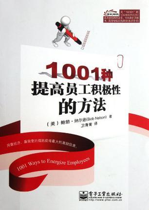 1001种提高员工积极性的方法
