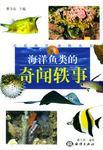 海洋鱼类的奇闻轶事