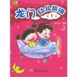 龙门幼儿英语·第1册