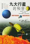 九大行星的秘密(共4册)(精)