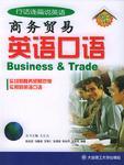 商务贸易英语口语