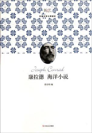 康拉德海洋小说