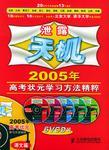 泄露天机 2005年高考状元学习方法精粹 语文篇(含6VCD装)