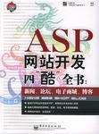 "ASP网站开发四""酷""全书"