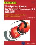 WebSphere Studio Application Developer 5.0编程指南