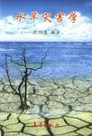水旱灾害学