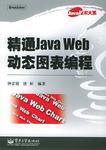 精通Java Web动态图表编程