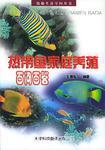 热带鱼家庭养殖百问百答
