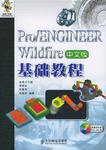 Pro/ENGINEER Wildfire 中文版基础教程