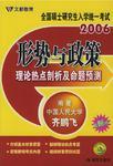 2006年考研政治形势与政策