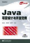 Java项目设计与开发范例