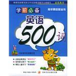 学前必备英语500词