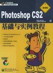 Photoshop CS2基础与实例教程