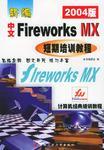 新编中文Fireworks MX短期培训教程