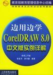 边用边学 CorelDRAW8.0 中文版实例详解