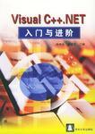 Visual C++.NET入门与进阶