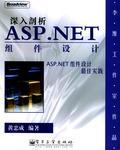 深入剖析ASP.NET组件设计