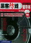 黑客防线精华本2002(上下册)
