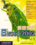 看图例学Excel 2002
