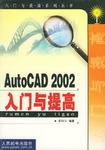 AutoCAD 2002入门与提高