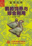 鹅的饲养与综合利用