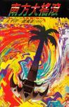 南方大揺滾 太平洋一号風暴1994'