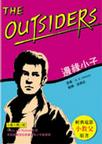 邊緣小子 The Outsiders
